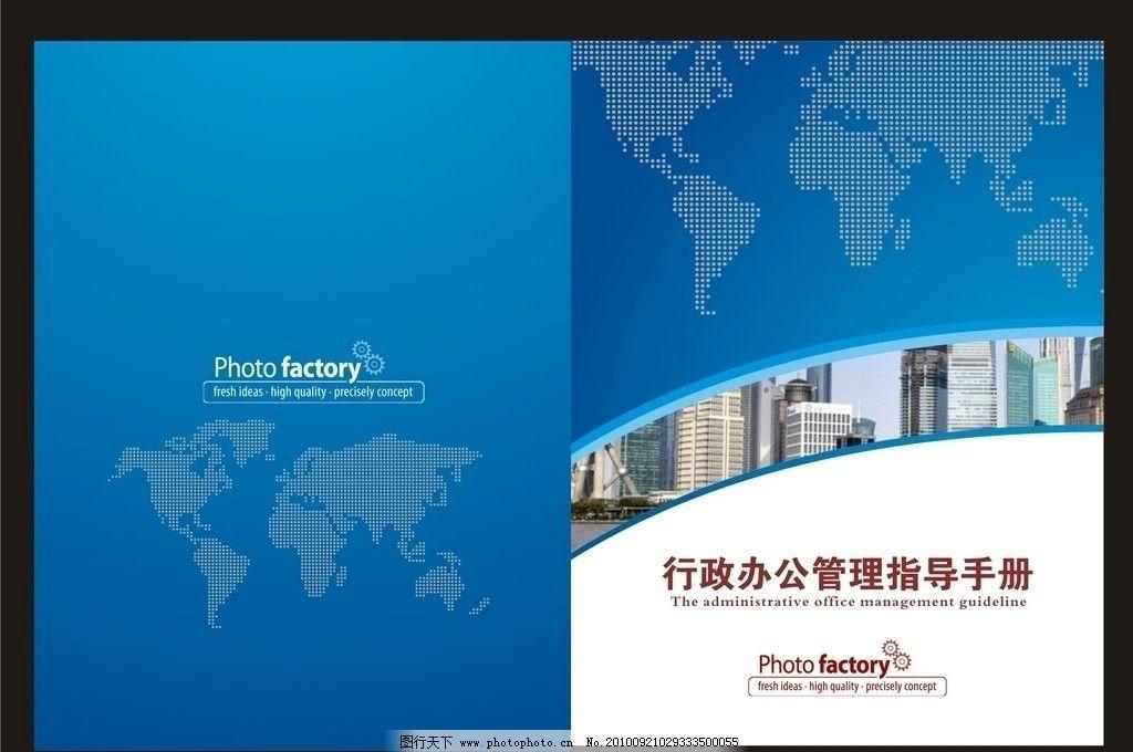 封面设计 企业封面设计 企业封面 企业简介 企业画册封面 国际企业