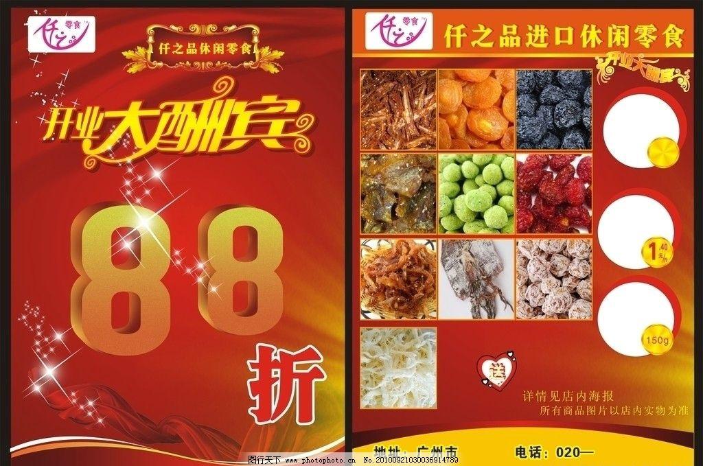 超市dm单 商场dm单 仟之品 零食专卖 pop海报 超市活动海报 超市快讯