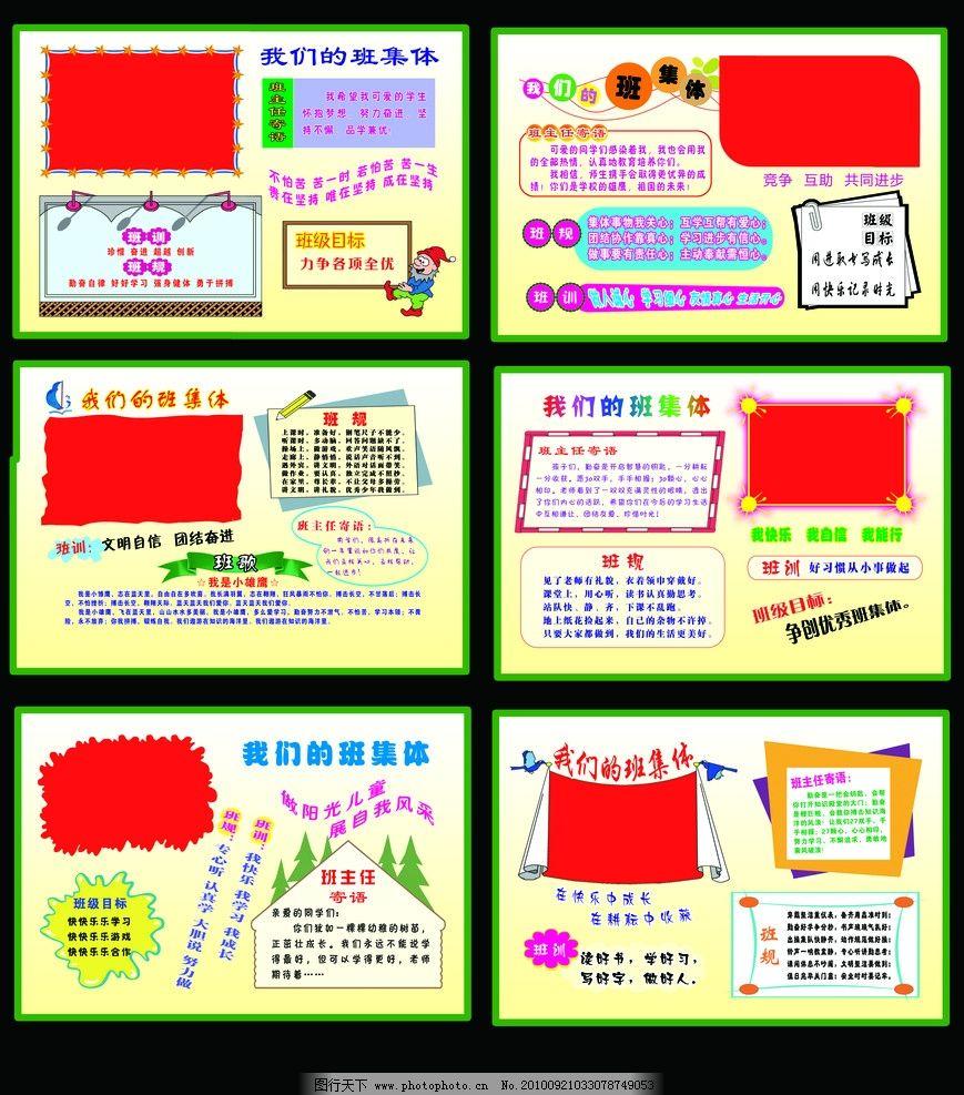 卡通边框 学校班报 学校教育