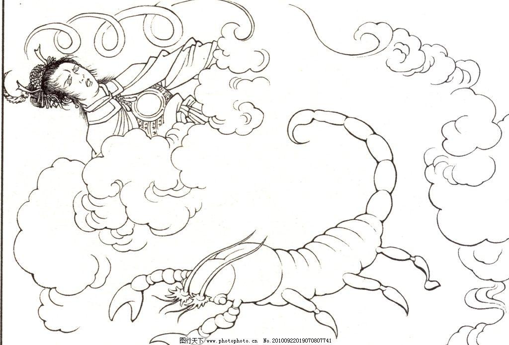 蝎子精图片_绘画书法_文化艺术_图行天下图库