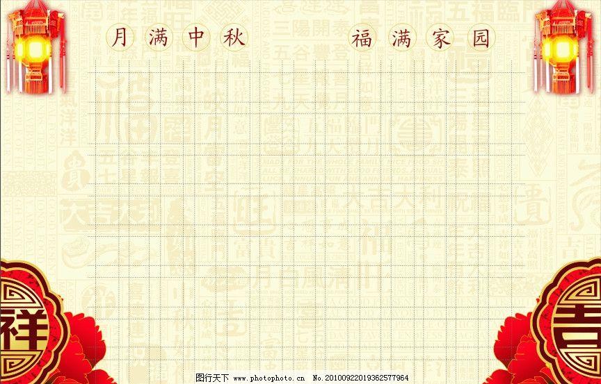 中秋节灯谜板图片