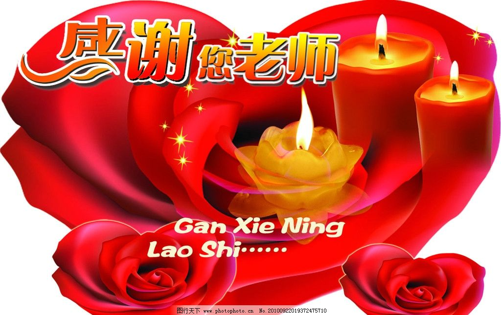教师节 玫瑰花 蜡烛 节日素材 源文件 72dpi psd