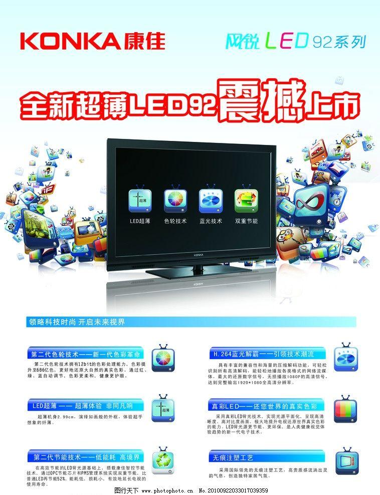 康佳彩页 康佳彩色单页 电视 彩电 宣传单 宣传单页 广告设计