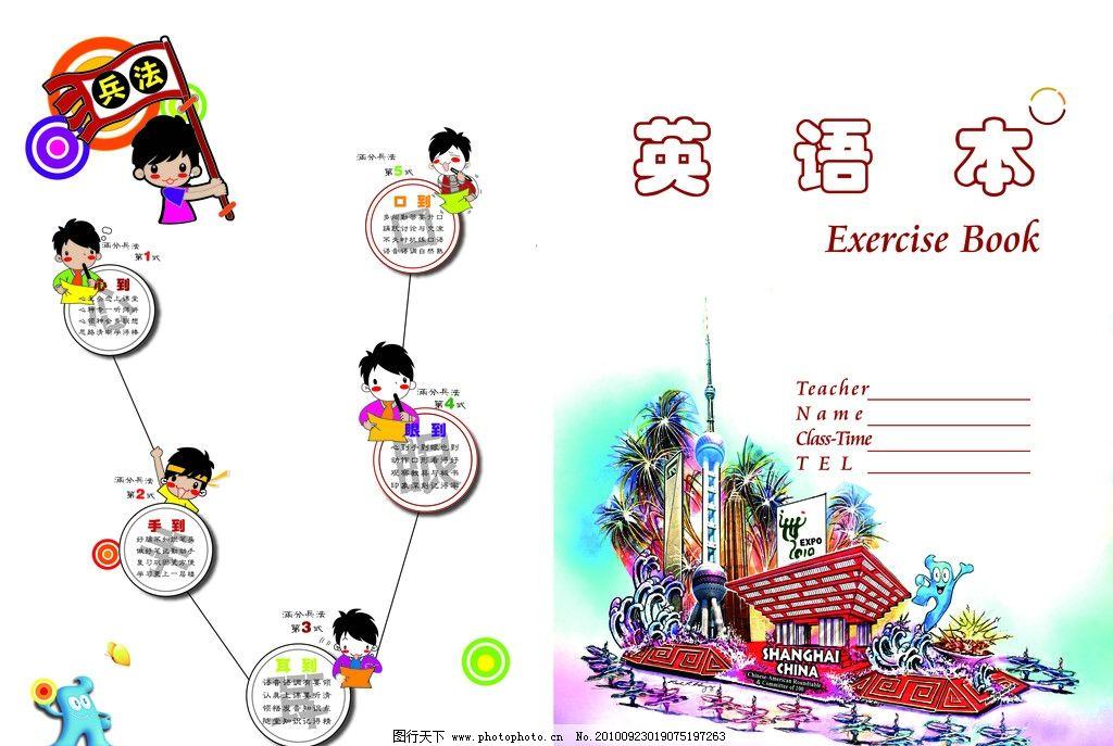 英语本 本 英语 小学生 学生 格子本 美术绘画 文化艺术 矢量 eps图片