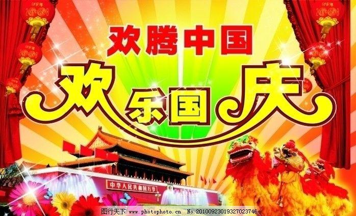 国庆 国庆节 欢腾中国 欢乐国庆 艺术字 舞台背景图 天安门 灯笼 61