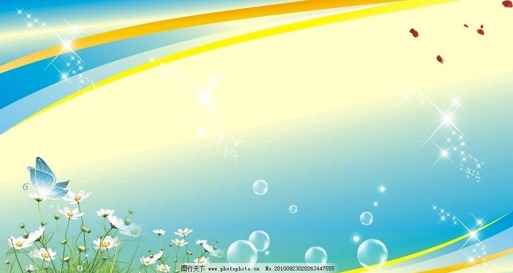 色彩斑斓 蓝色背景 蝴蝶 鲜花 向日葵 泡泡 底纹背景 底纹边框 矢量 c