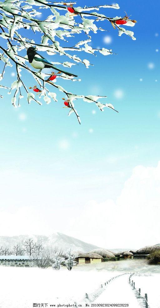 冬天 冬 雪 雪景 雪山 风景 自然风光 自然景观 设计 72dpi jpg