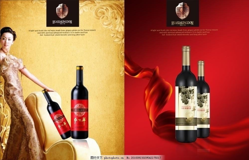 红酒海报 红酒 美女 丝带 广告设计 矢量 cdr