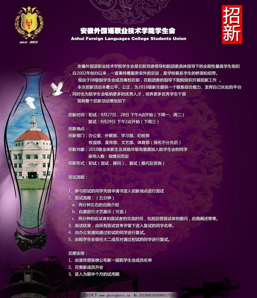 大学 学校 社团 学生会海报 学生会 招新海报 大学社团招新海报 紫色