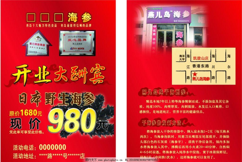 海参彩页设计 海参 彩页 宣传单 dm 海报 广告设计 平面设计 设计