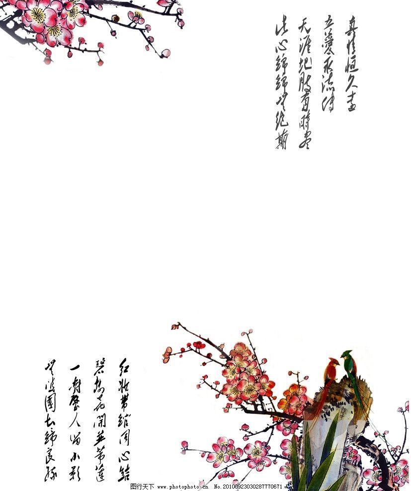 梅花 小鸟 假山 展板模板