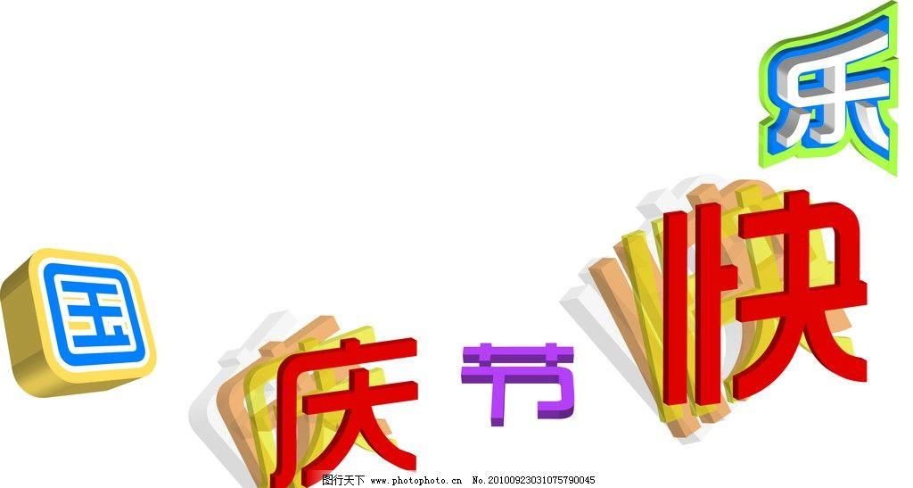 国庆节快乐图片图片