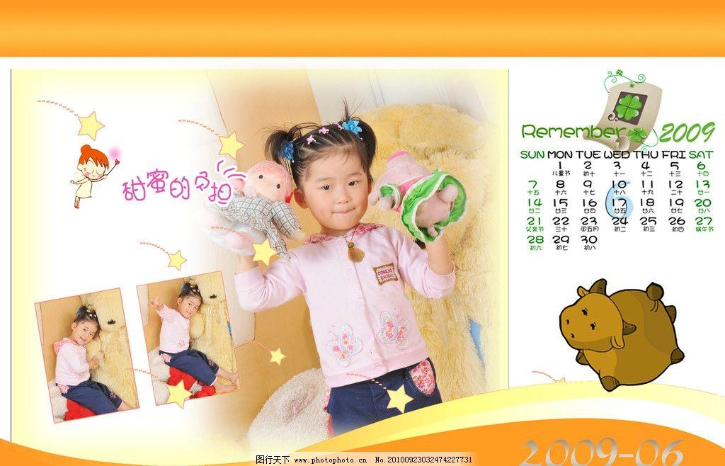 台历制作 儿童 相册 台历 艺术照 可爱 牛年 儿童摄影模板 摄影模板