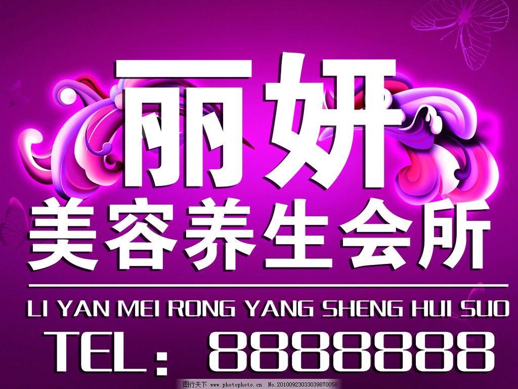 丽妍美容养生会所 紫色 背景 养生 美容 广告牌 psd分层素材 源文件