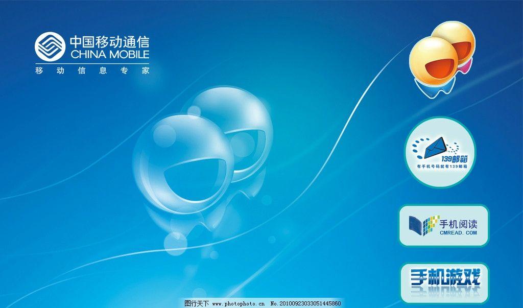 桌面壁纸 邮箱 飞信 手机阅读 手机游戏 中国移动 源文件