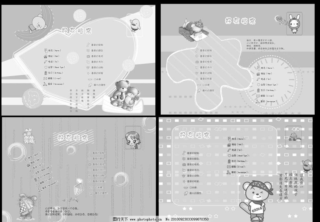 韩国可爱熊同学录内页图片