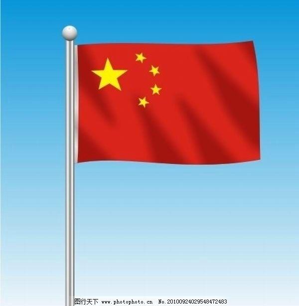 国旗 中国国旗 红旗 飘扬的红旗 飘扬的国旗 天空 杆 矢量