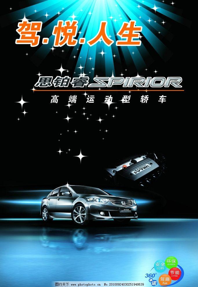 汽车海报 设计模板 背景素材图片