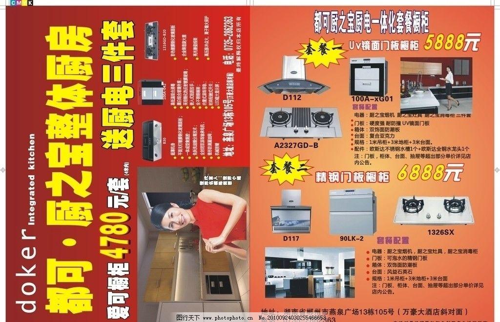 都可传单 厨柜 电器 广告设计 矢量