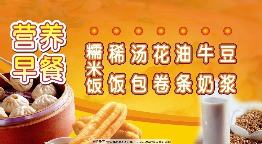 早餐海报图片_其他_广告设计_图行天下图库图片