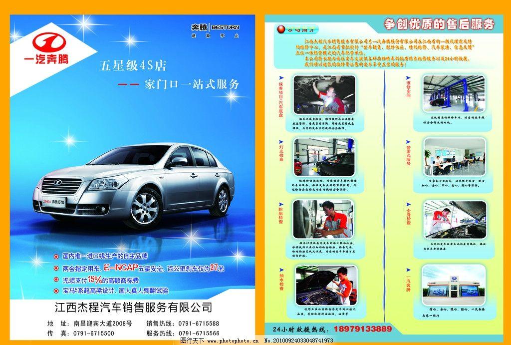 汽车宣传单 奔腾 人物      模板 背景 汽车 psd分层素材 源文件 300