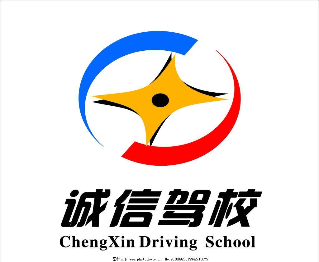 诚信驾校标志 驾校 标志 轮胎 方向盘 驾驶 汽车 b照 驾照 企业logo