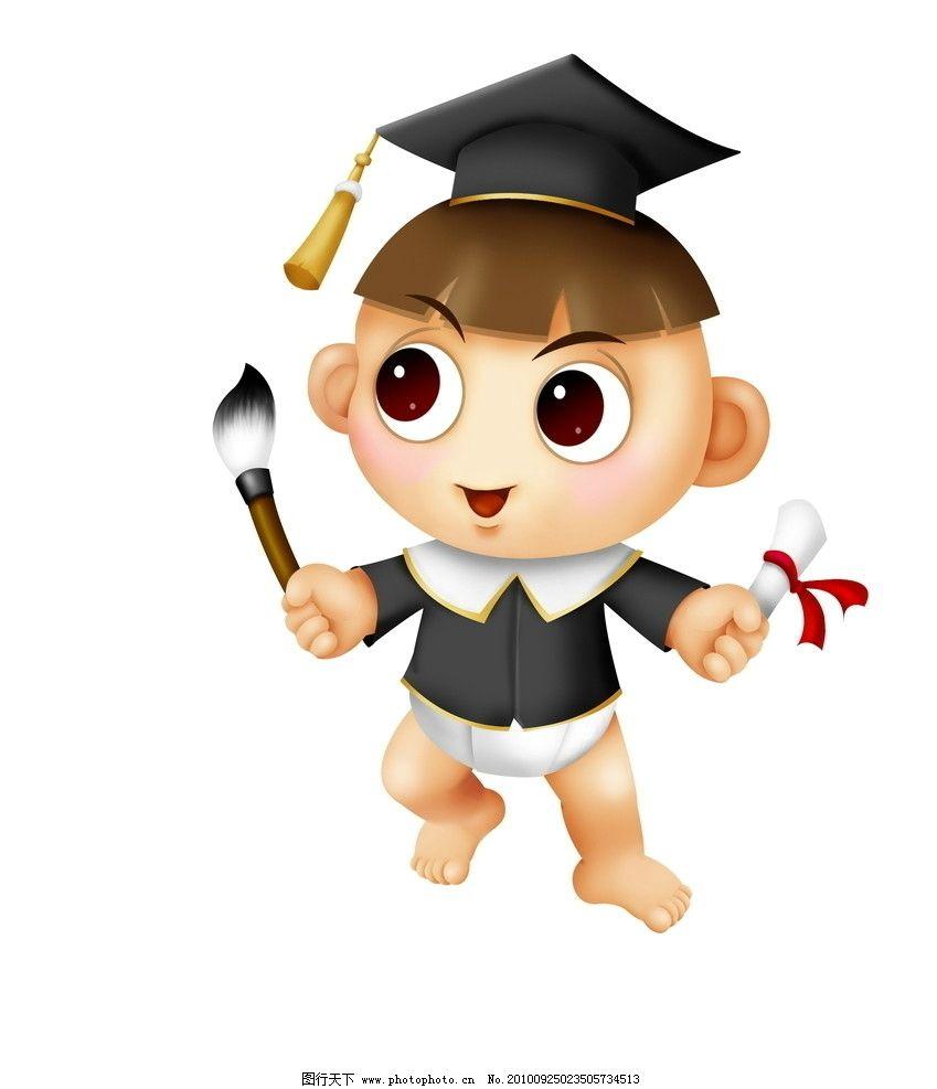 贝因美 小博士宝宝 卡通宝宝 小博士 儿童幼儿 人物图库 设计 72dpi