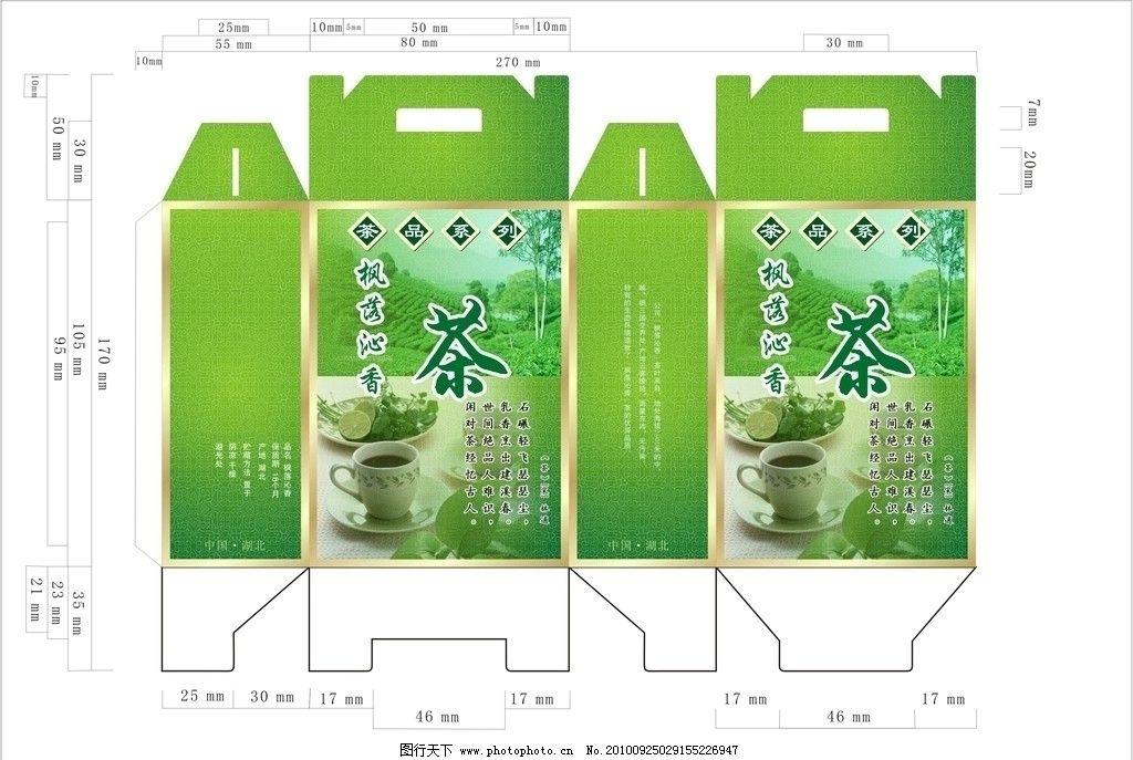 绿茶 茶文化 包装设计 茶壶 茶叶 墨点 山花 绿色 清新 淡雅 茶叶盒的