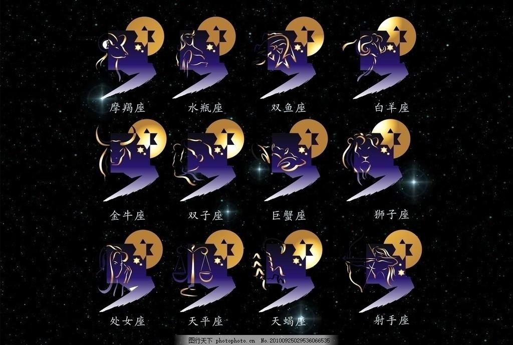12星座图片 12星座 白羊座 金牛座 双子座 巨蟹座 狮子座 处女座 天秤