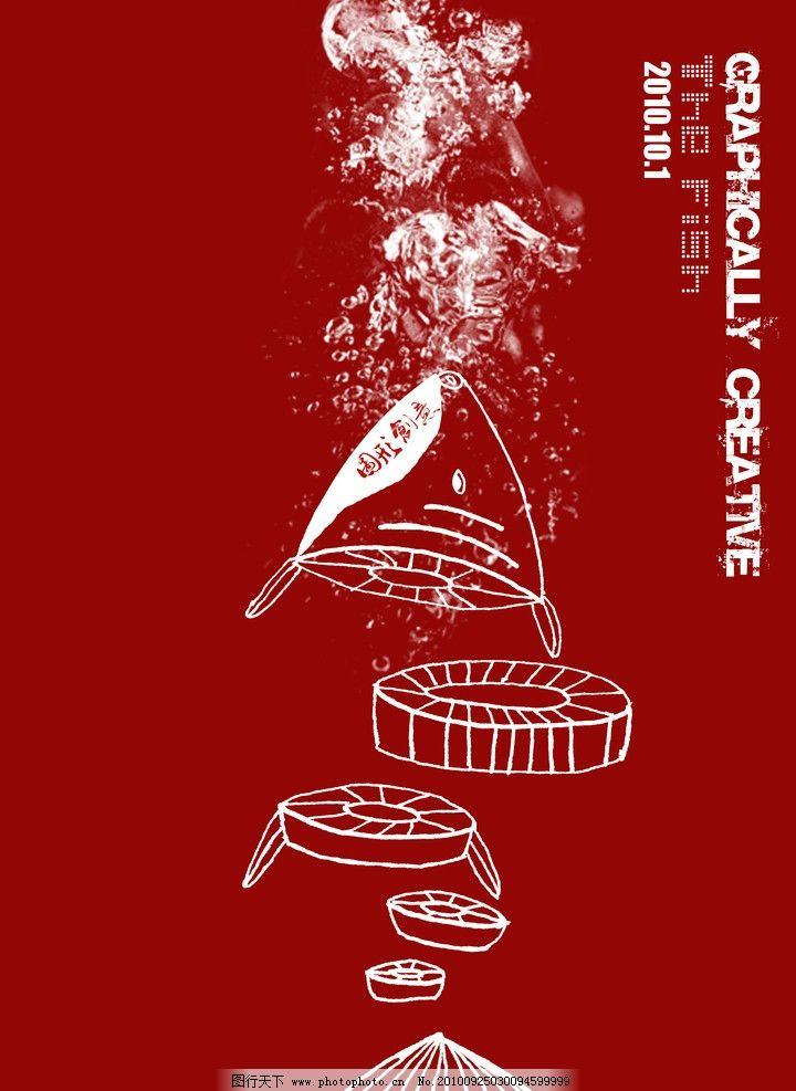 招贴海报设计 海报设计素材 广告设计素材 招贴设计素材 鱼的单体变形
