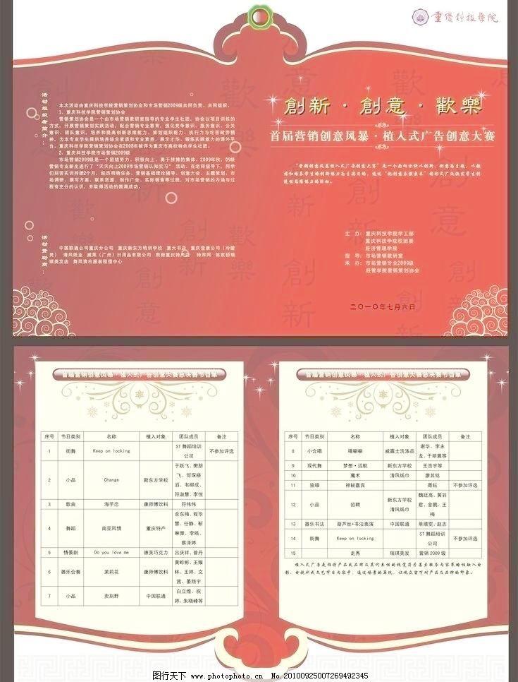 其他 喜庆背景 星光 节目单矢量素材 节目单模板下载 节目单 欧式花纹