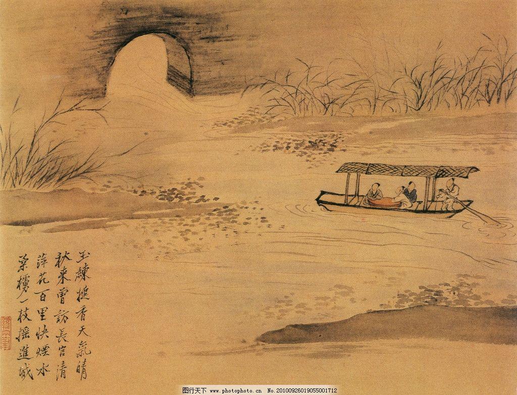 国画 国画艺术 中国风 文化画 中国画 水墨画 人物 船 水 水墨 绘画