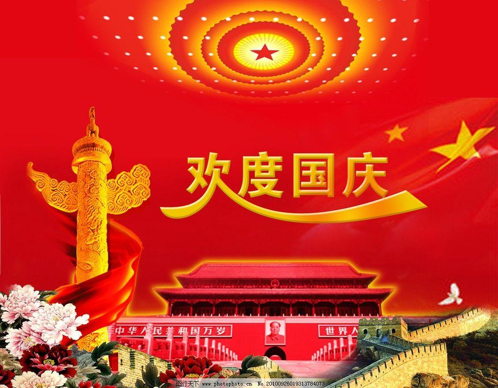 国庆 中华柱 天安门 牡丹 万里长城 国企 白鸽 红色背景 欢度国庆