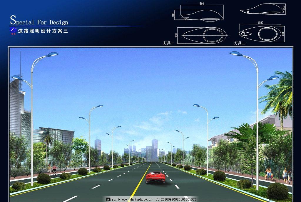 路灯 灯具 照明 路灯效果图 城市道路 景观设计 环境设计 设计 300dpi
