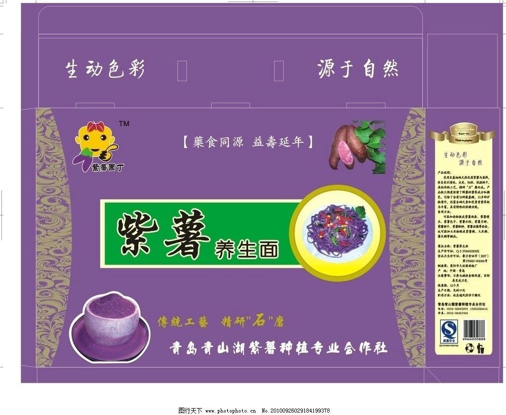 紫薯包装盒 紫薯 石磨 紫薯面条 花纹 卡通标志 包装盒 包装设计 广告