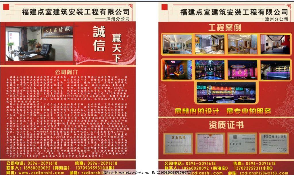 点室传单排版 红色 喜庆 dm单 宣传单 点室 a4 室内设计 排版 传单