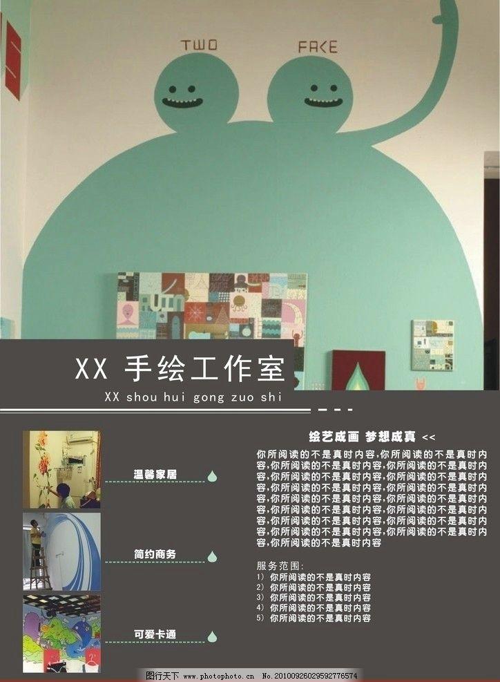 工作室宣传单 手绘工作室 可爱 招贴 海报 时尚设计 宣传单 广告设计
