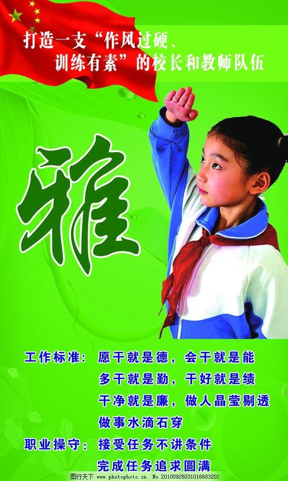 雅字牌 学校 雅 敬礼 小学生 目标 其他模版 广告设计模板 源文件 50