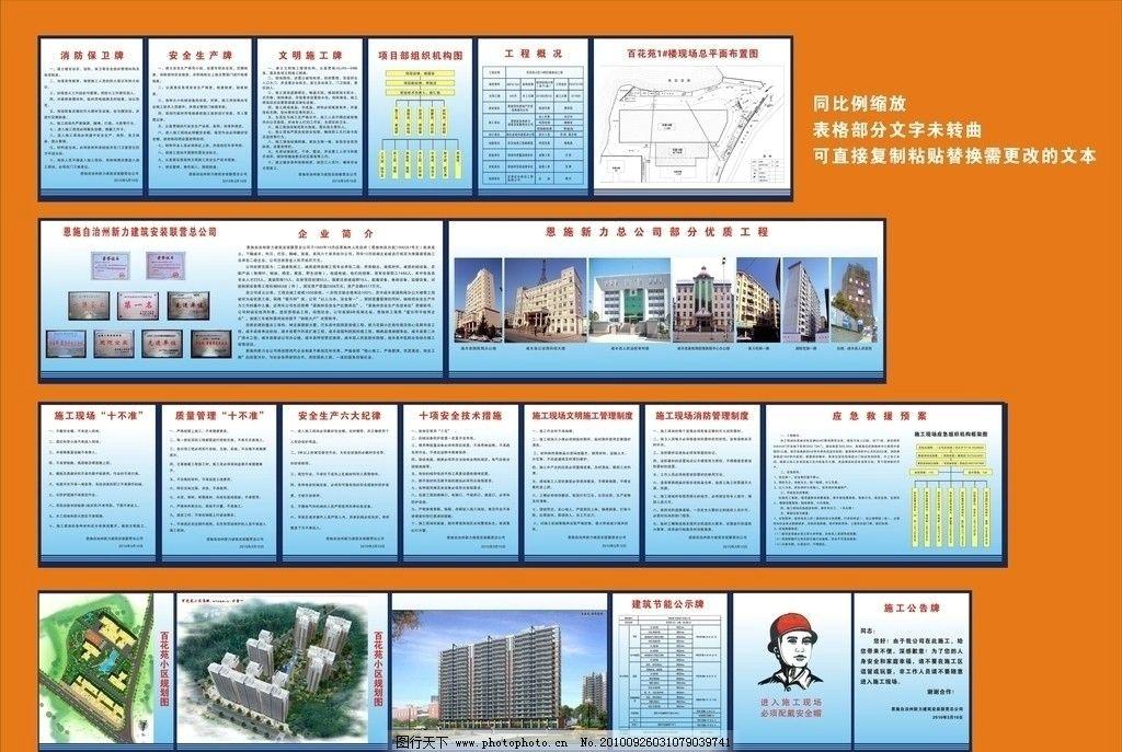 建筑 工地 工程牌 施工 制度 安全 楼房 其他设计 广告设计 矢量 cdr