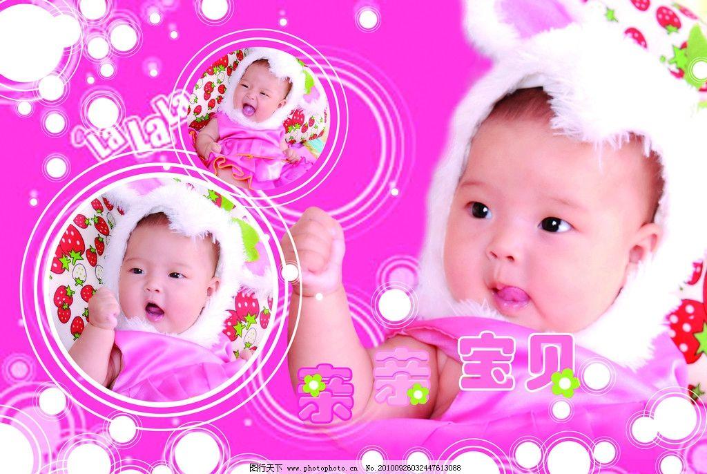 可爱宝宝 宝宝百天照 亲亲宝贝 小女孩 宝宝加油 儿童摄影模版 婴幼儿