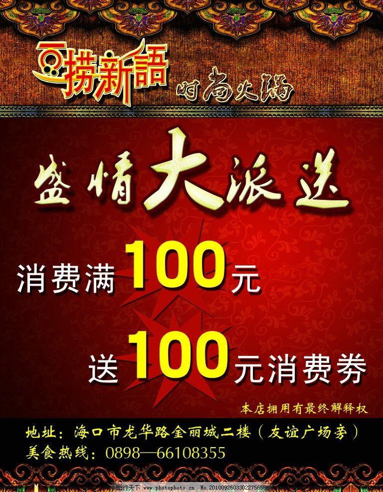 豆捞火锅展板海报图片