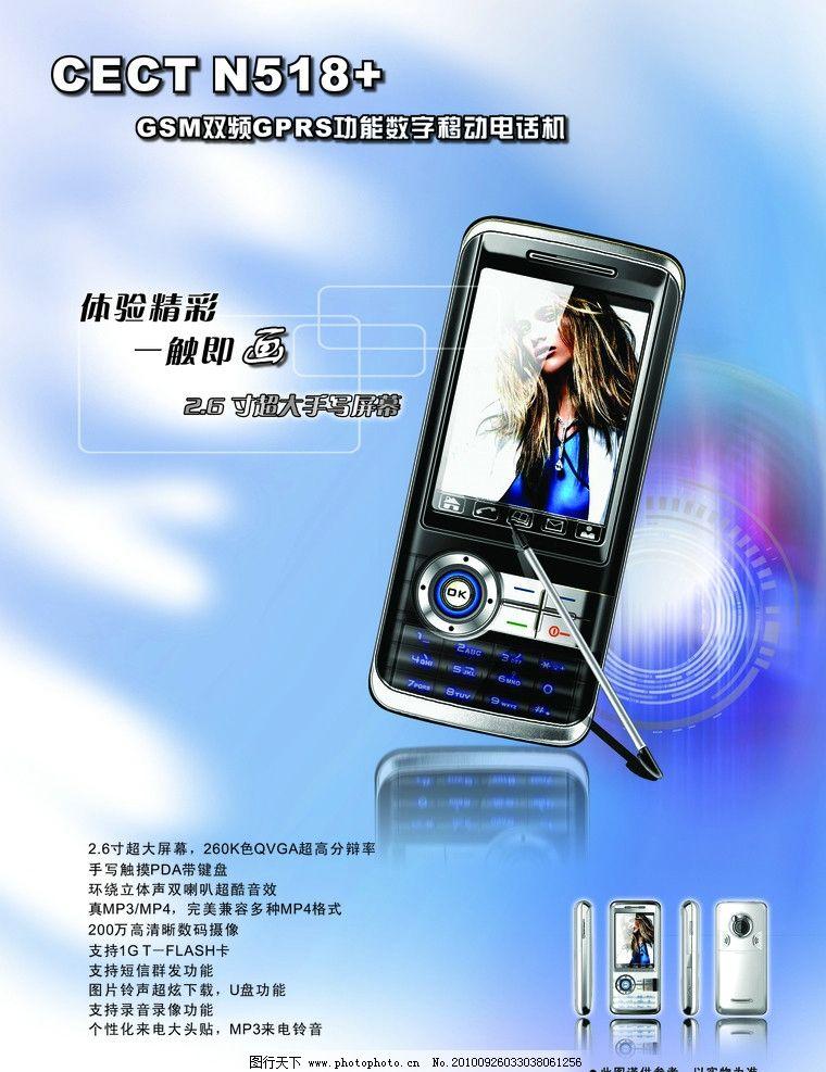 n518手机海报图片