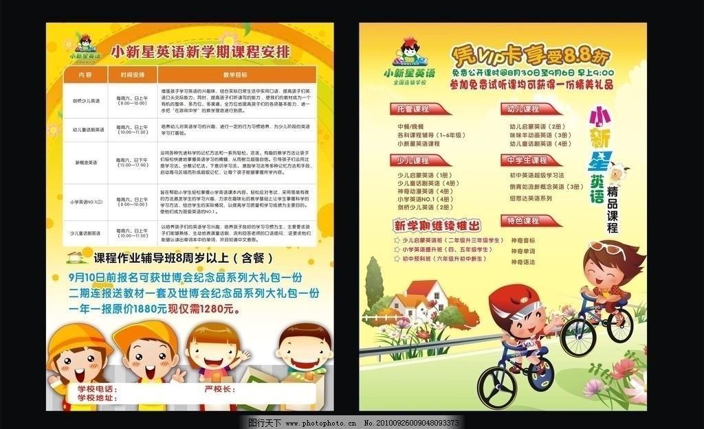 小新星英语模板下载 小新星英语 秋季 六一 61 幼儿 儿童 小孩子 卡童