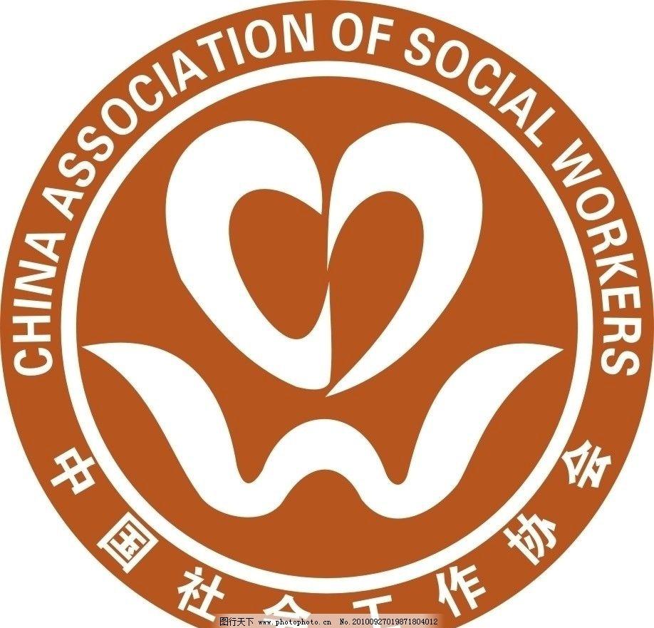 中国社会工作协会标志图片