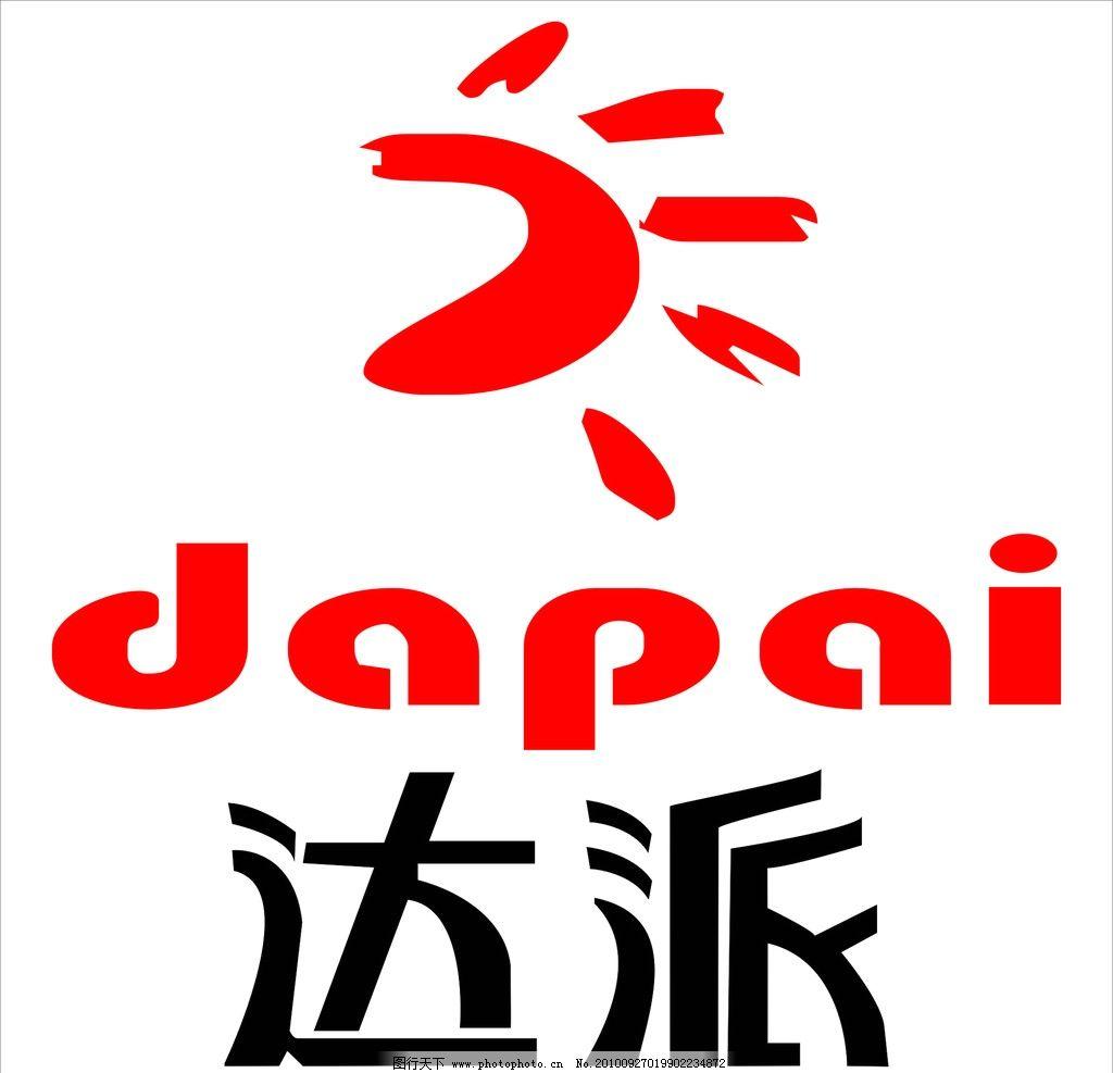 达派 dapai 达派标志 企业logo标志 标识标志图标 矢量 cdr