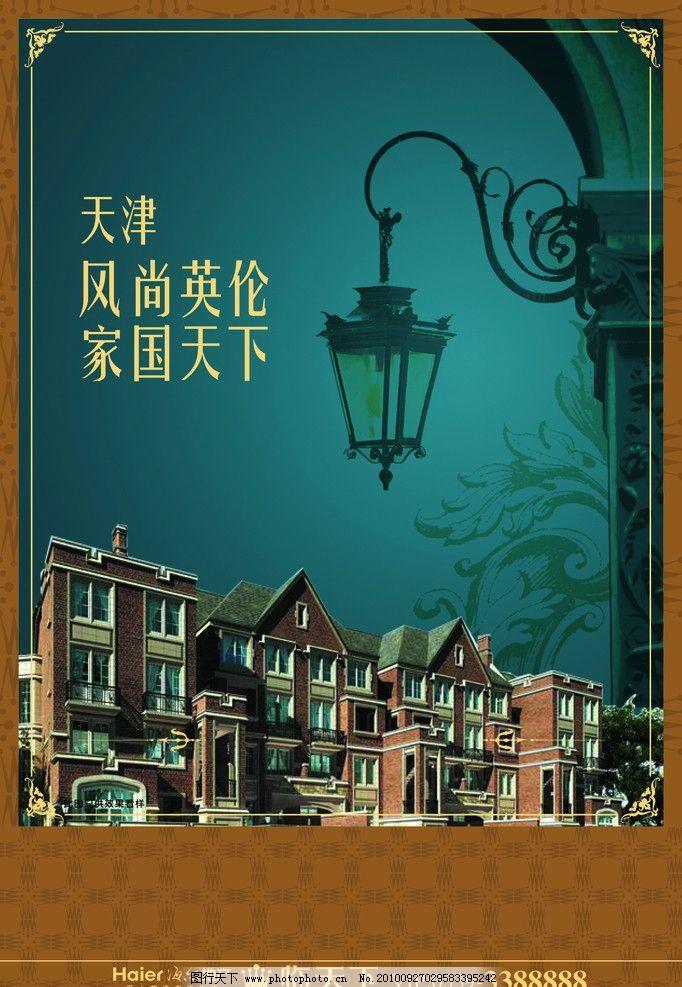 风尚英伦 房地产 天津 英伦风 欧式花纹 欧式灯饰 欧式柱子 欧式建筑