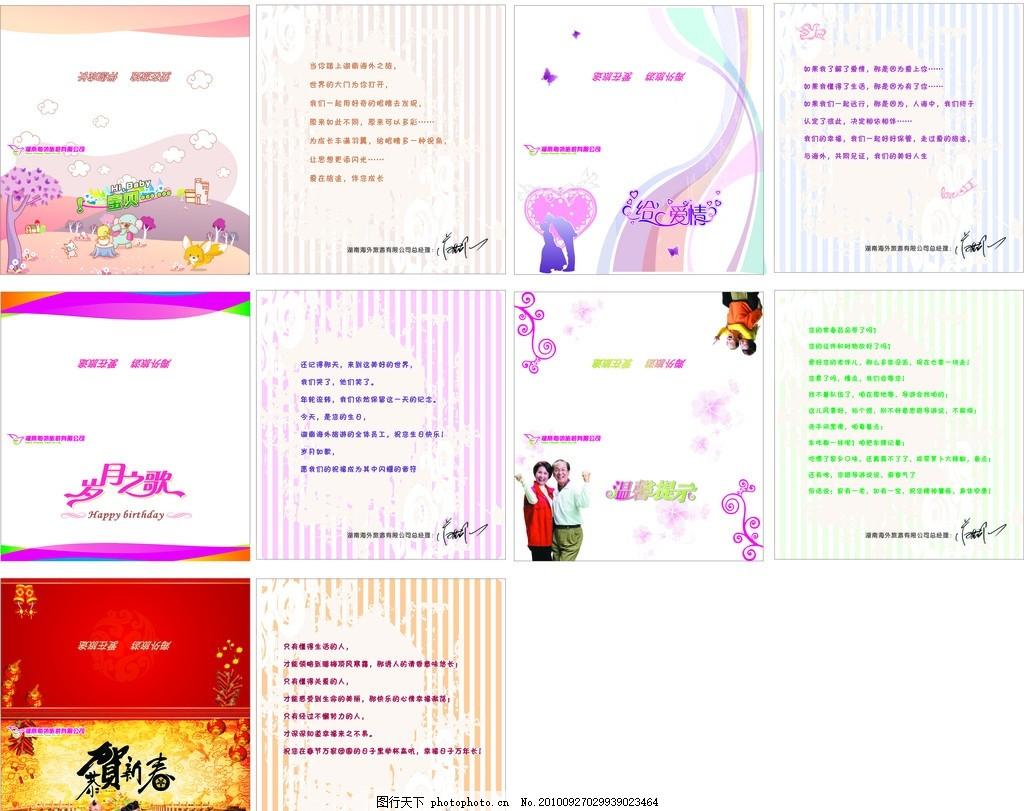 情侣 岁月之歌 温馨提示 恭贺新春 老人 小动物 卡通 灯笼 鞭炮 名片