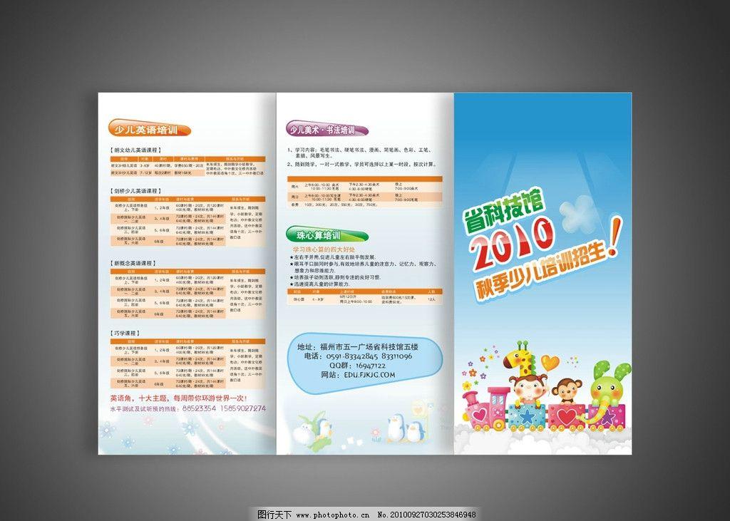 省科技馆三折页 三折页设计 卡通 儿童 dm宣传单 广告设计 矢量 cdr