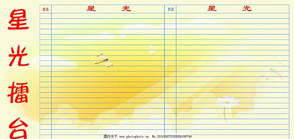 展板 星光擂台 争星 小学教室布置 低年级教室布置 psd 表格 黄色背景图片