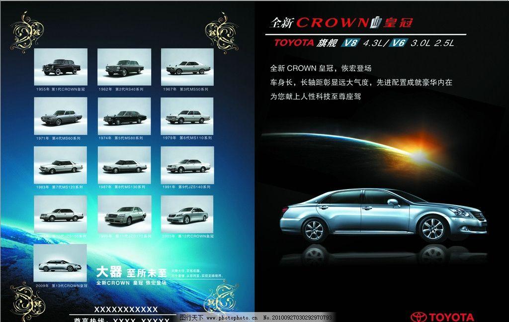 一汽丰田      dm单 皇冠 皇冠历史 新上市 dm宣传单 广告设计 矢量 c
